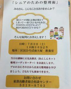 豊島区東部地域包括支援センター講演