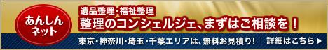 あんしんネット公式サイト
