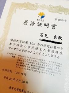 東京大学市民後見人養成講座修了証